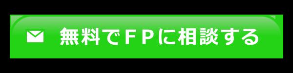 画像に alt 属性が指定されていません。ファイル名: btn-green.png